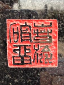 武田家之墓