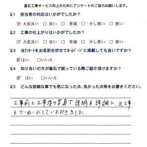 墓所リフォーム工事・今井様