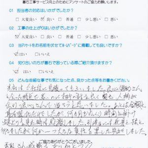 新規墓石工事・鎌田直様