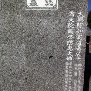 戒名を石に彫る