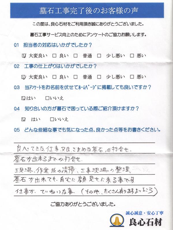 新規墓石工事・武田様