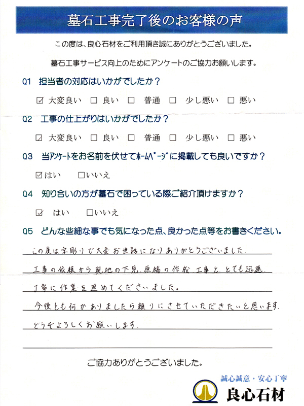 字彫り工事・K様