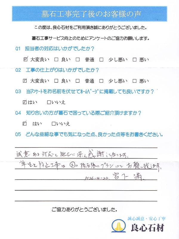 納骨・字彫工事・宮下様