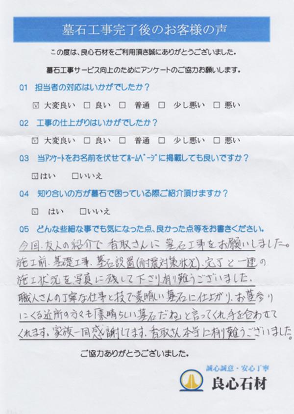 新規墓石工事・石田様