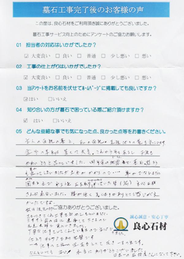 墓石リフォーム工事・栗田様